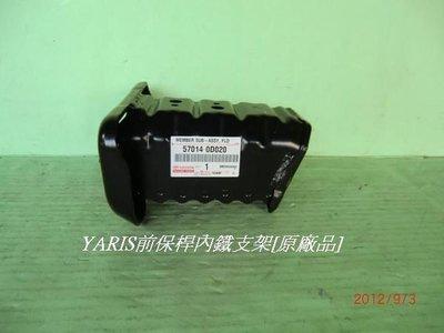 [重陽]豐田TOYOTA YARIS 2006-13年前保桿內鐵支架1支 [原廠新品/拋價出清]只有1件副駕邊