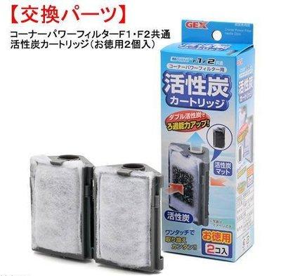 微笑的魚水族☆日本GEX-五味【角落型過濾器活性碳替換棉 2入/盒】F1/F2共用  讓水質更清透無異味