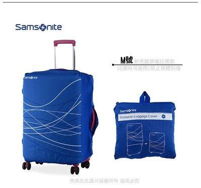《熊熊先生》旅行箱行李箱托運套 Samsonite新秀麗 M號原廠防塵套/保護套/託運套,旅遊必備