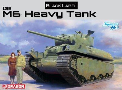 """[五星上將] Dragon1/35美軍M6 Heavy Tank - """"Black Label Serie[代工客製化]"""