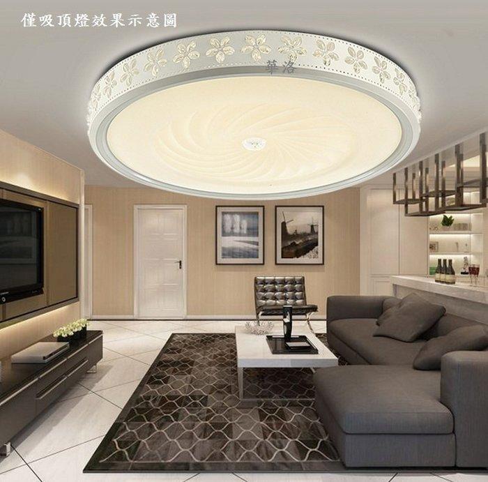 78cm花朵裝飾吸頂燈(含無極調光LED藍芽遙控)~簡約帶點裝飾物~7-9坪左右適用~客廳等大空間使用KC1002-78