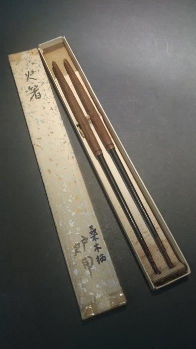 ☆清沁苑☆//清倉特價品出清//日本火鉢道具~桑木柄 鐵製火箸 火筷~d547