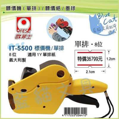 【※缺貨中※】打標機、打票機【BC17198】〈IT-5500〉標價機 / 單排(8位)《歐菲士》【藍貓文具】