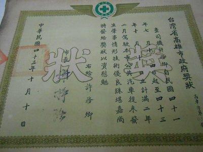 【幸福2-1號倉庫】*老文件** 43年10月10日台灣省高雄市政府獎狀  *編號28