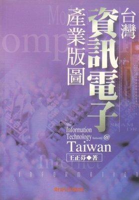 台灣資訊電子產業版圖-王正芬 /財訊財經/企管/股市/投資/股票市場 2000年4月326頁