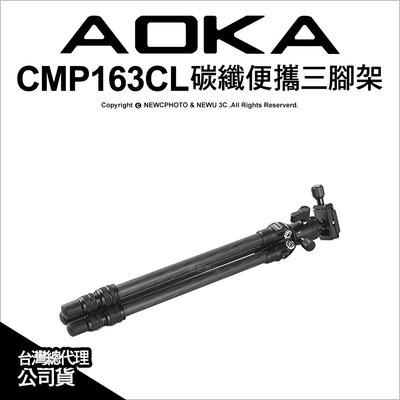 【薪創台中】AOKA CMP163CL 碳纖便攜三腳架 承重2.5kg 三腳架 自拍棒 攝影 直播 公司貨