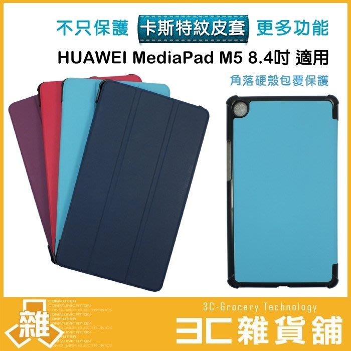 【贈保貼觸控筆 】含稅 HUAWEI MediaPad M5 8.4吋 卡斯特 三折 保護套 皮套
