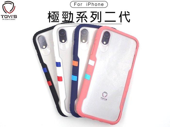 【玖店新上市】TGVIS Apple IPhone 7 i7 plus NMD可換色塊軍規防摔背蓋 極勁二代系列保護殼