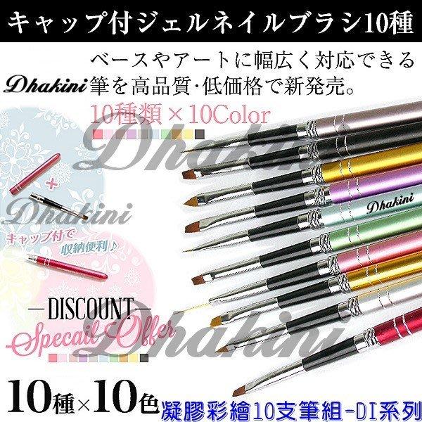 《日本凝膠彩繪刷~10支套裝筆組》~光療凝膠必備商品,半圓筆管,最專業ㄉ選擇~全套500元