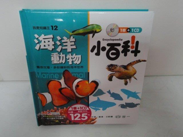 比價網~~世一【B688012 我是知識王12-海洋動物小百科】(附CD)(精裝)