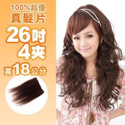 ☆雙兒網☆100%真髮可染可燙【AR04】100%真髮接髮片「26吋4夾」下標區