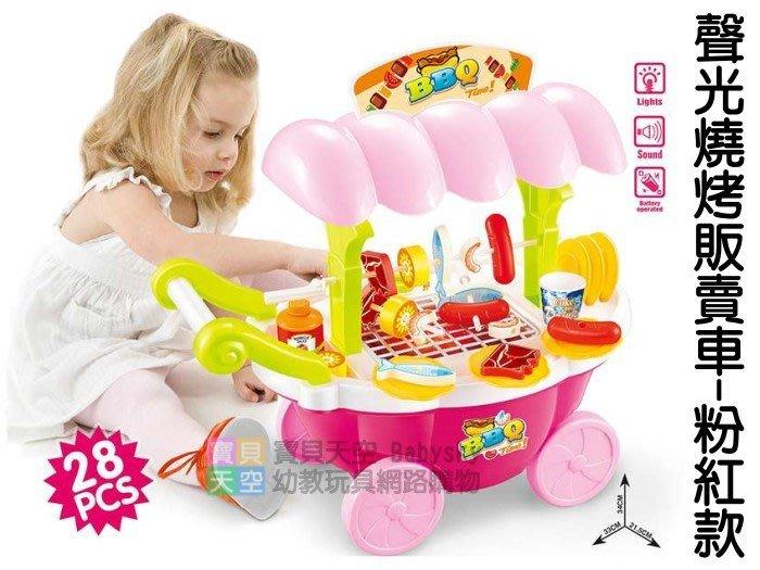 ◎寶貝天空◎【聲光燒烤販賣車-粉紅款】扮家家酒玩具,迷你攤販小吃推車,玩具推車,超市購物車,益智玩具