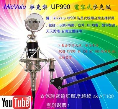 要買就買中振膜 非一般小振膜 收音更佳 MicValu麥克樂UP 990+NB-35支架 送166種音效軟體