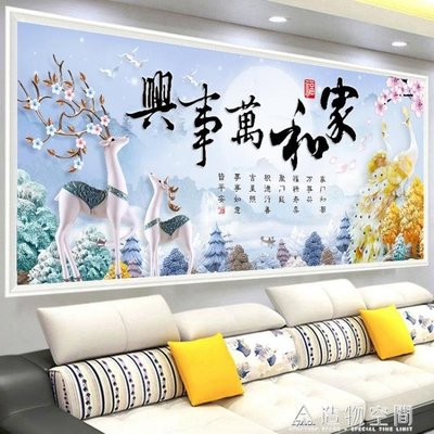 【栗家生活】新款鉆石畫滿鉆客廳十字繡家和萬事興麋鹿孔雀點貼磚石秀-27005