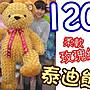 宅配免運 最後倒數【林口泡泡的店】巨大 12...