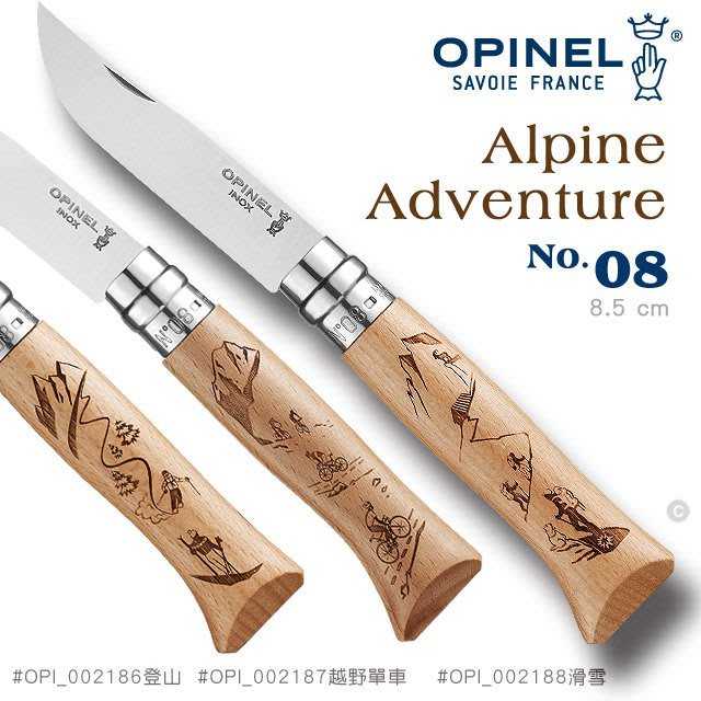 丹大戶外用品【OPINEL】N°08 Alpine Adventure 高山活動系列 002187 002188