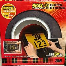 (全新) 3M 思高牌 超強力 膠紙 Scotch Super strong exterior mounting tape