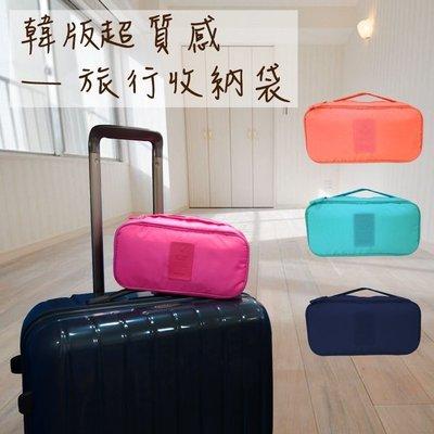【限量買一送一】韓版超質感旅行收納袋/...