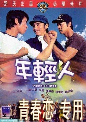 老店新開!絕版經典電影 年輕人 姜大衛 狄龍 陳美齡 陳觀泰DVD