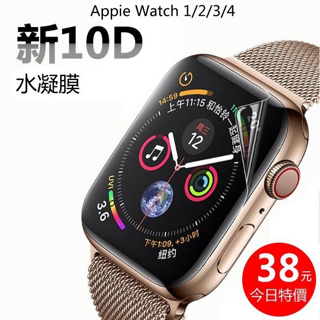 水凝膜 保護貼 全透明 高清滿版 軟膜 Apple Watch 1 2 3 4 5代 Iwatch水凝膜 玻璃貼 保護膜