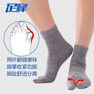 預售款-LKQJD-拇外翻大腳骨兩趾分趾襪重疊腳趾分離襪拇外翻吸汗男女襪子