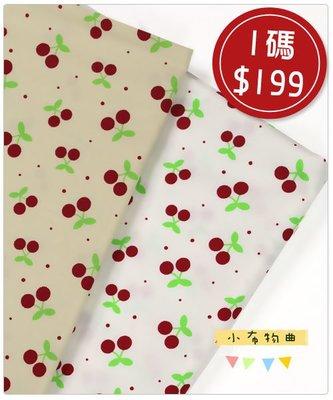 【小布物曲】純棉布-100%MIT 小櫻桃印花布 /碼‧拼布/印花/特價
