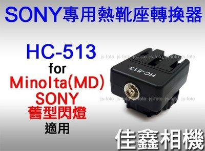 @佳鑫相機@(全新品)HC-513 Sony專用熱靴座轉換器 熱靴轉接座 Minolta/SONY舊款閃燈接腳轉接器