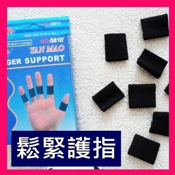 鬆緊護指 籃球護指/護指套/排球套/網球/羽毛球/各種運動適用/一包10個/KOBE/運動/健身/登山/保護指關節E17