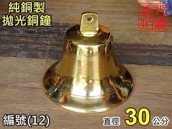 【喬尚拍賣】銅鈴 = 純銅製拋光銅鐘系列 (12) 直徑30cm