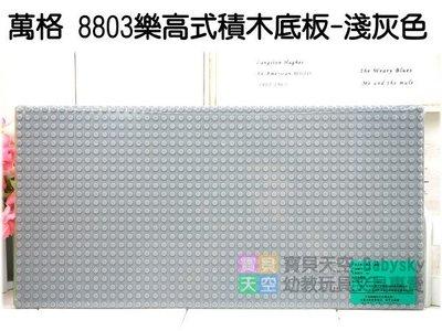 ◎寶貝天空◎【萬格 8803 樂高式積木底板-淺灰色】小顆粒積木,可與LEGO樂高,啟蒙,小魯班積木組合