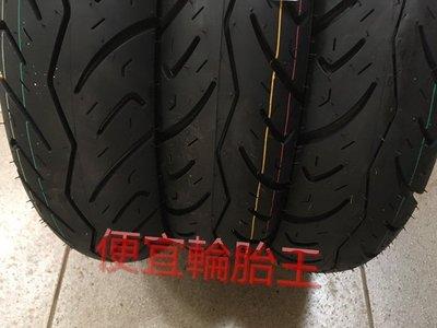 2條高雄市中心免 買10送一或可免 ,  350~10機車輪胎~高速胎