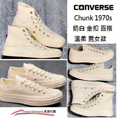 Converse Chunk 1970s 奶白 金扣 小白鞋 高筒 帆布 溫柔 情侶 板鞋 百搭 ~美澳代購~