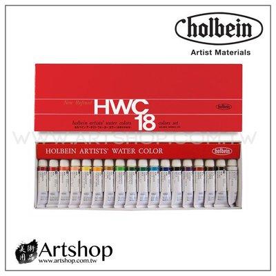 【Artshop美術用品】日本 HOLBEIN 好賓 HWC專家級水彩顏料 5ml (18色) W403