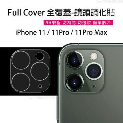 嘉義館 全覆蓋版〈鏡頭玻璃貼〉蘋果 iPhone11 iPhone11ProMax 鏡頭貼 玻璃貼 保護貼閃光燈共同保護