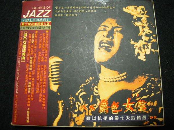 ※布箱子※二手原版CD 爵士樂【爵色女聲迷魂曲 】