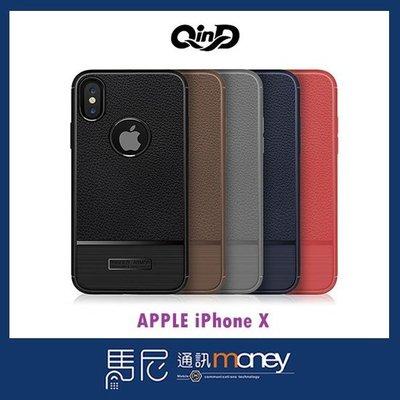 【馬尼行動通訊】QinD 荔枝紋矽膠套/Apple iPhone X/抗震/背蓋/防指紋/矽膠套/手機套/手機殼/防摔