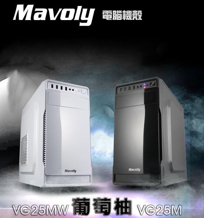 小白的生活工場*松聖 Mavoly 葡萄柚 USB3.0 M-ATX 電腦機殼 電腦零組件 黑色 白色 機殼