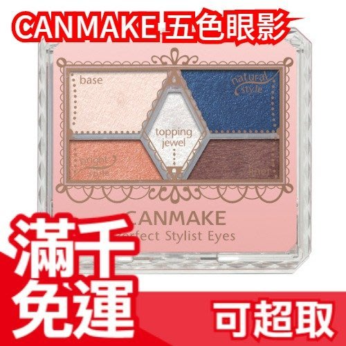 【15 暮光海灘】免運 日本 CANMAKE 2017春夏新品 完美色計眼影盤 休閒妝玩樂妝都可 ❤JP Plus+