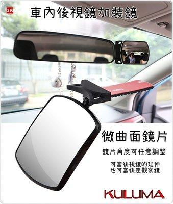 ✇KULUMA✇ [庫路瑪] 台灣現貨!! 3R車內後照鏡加裝鏡  延伸鏡 寶寶觀察鏡 後座觀察鏡