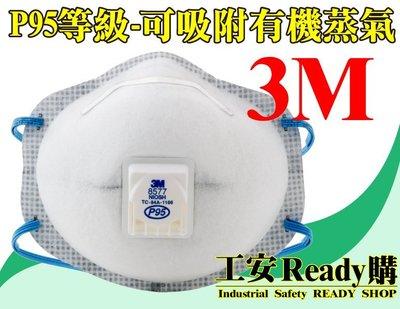 工安READY購 3M 8577 呼吸氣閥 有機蒸氣 P95等級 活性碳 口罩 工業 實驗室 石化 農業 10片/盒