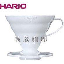 【豐原哈比店面經營】日本製 HARIO VDC-02W V60 02錐形陶瓷濾杯/漏斗-白色
