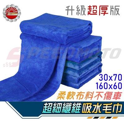 【Speedmoto】超大 吸水毛巾 超厚款 30*70 160*60 吸水巾 洗車 擦車 美容布 擦車布 洗車巾 抹布