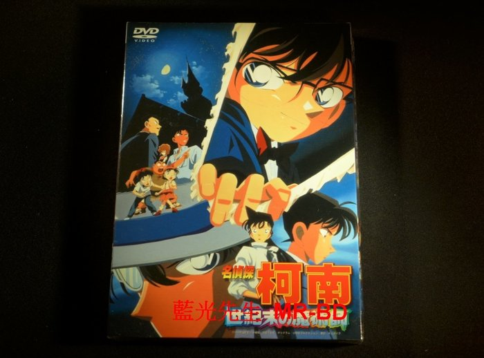 [DVD] - 名偵探柯南:世紀末的魔術師 Detective Conan (普威爾公司貨)