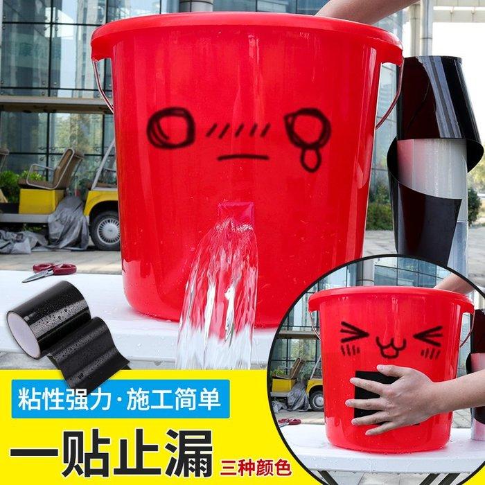 SX千貨鋪-強力防水膠帶補漏水管漏水修補自粘密封膠布止水pvc管道接口高粘