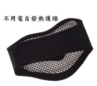 低頭族專用自發熱磁石保健型運動護頸套保暖消除疲勞