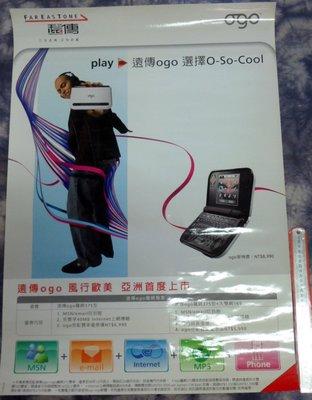 紅色小館~~~海報E2~~~遠傳 ogo 選擇O-So-Cool