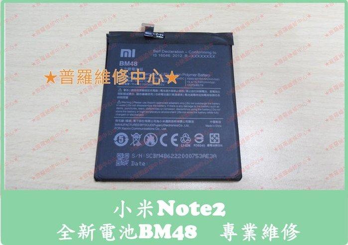高雄 / 新北 現場維修 小米note2 全新電池 BM48 自動關機 不過電 4070mAh 充電快 耗電快 故障