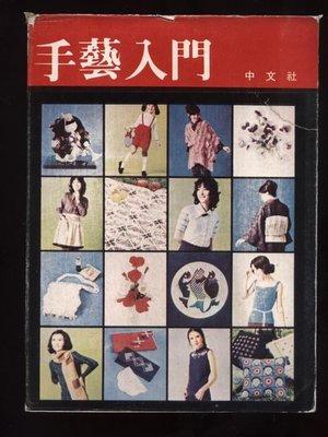 紅蘿蔔工作坊/日譯絕版書=手藝入門~刺繡.編織.紙玩偶.串珠.緞帶花.紙藝...製作