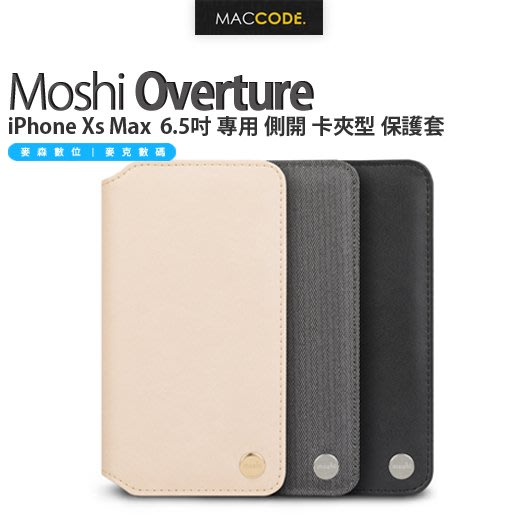 Moshi Overture iPhone Xs Max 6.5吋 專用 側開 卡夾型 保護套 現貨 含稅