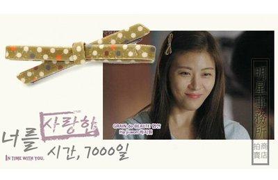 K-POP Market。韓國進口Aznavour 官方正品 奇皇后 河智苑 愛你的時間 同款斑點蝴蝶髮夾髮飾